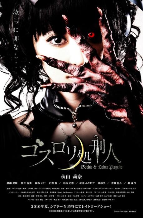 Gosurori shokeinin - Gothic & Lolita Psycho