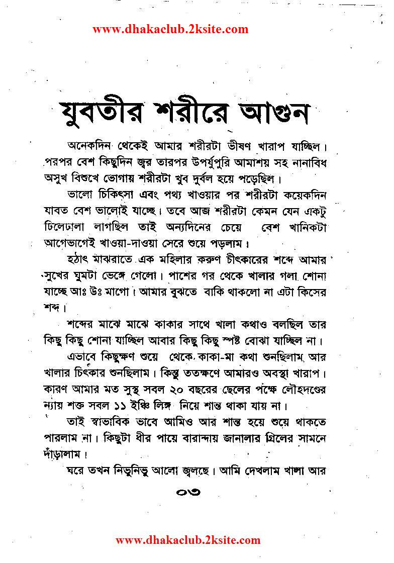 Bangla Choti Book Images