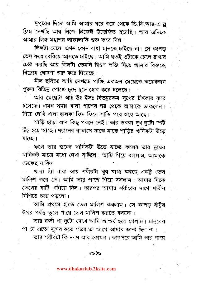 ... Pictures bangla choti 4u read bangla choti story rubir asru