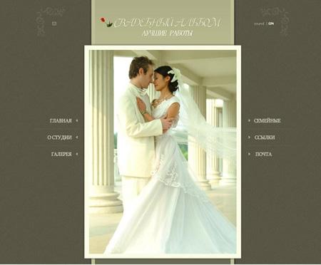 Wedding Album - Flash Site Template