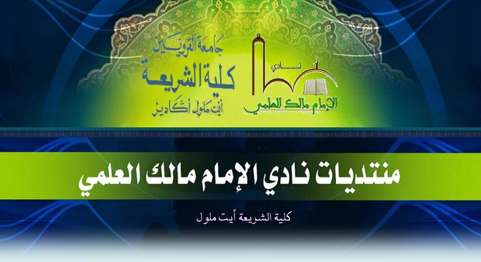 منتدى وموقع نادي الإمام مالك العلمي