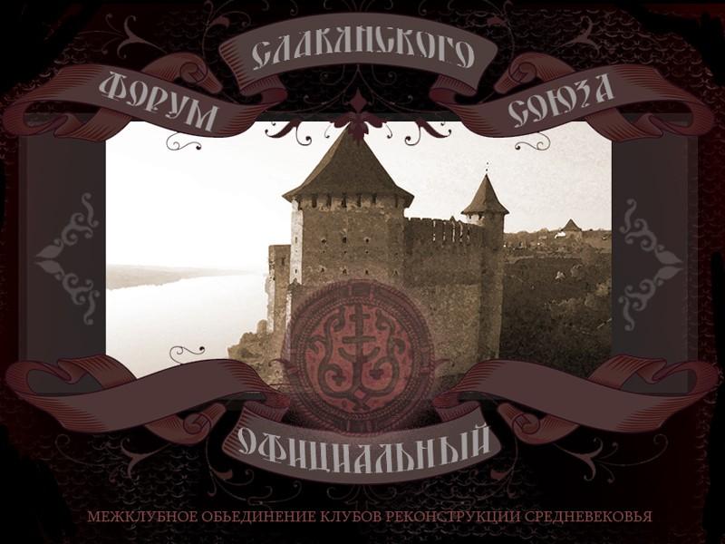 Официальный форум Славянского союза