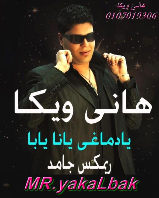 تحميل اغنيه يادماغى يانا يابا شعبى جديد 2011
