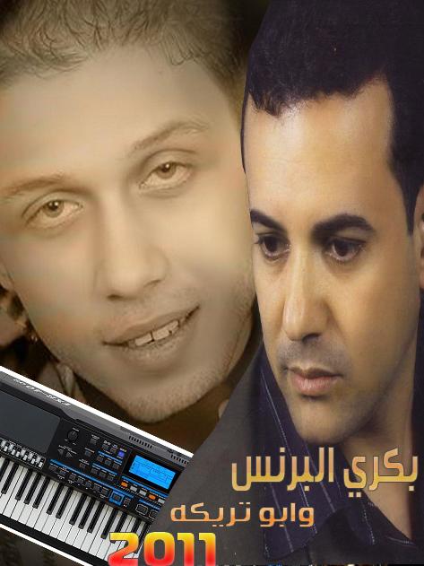 حصريا البوم النجم بكرى البرنس بالاشترك الموسيقار محمد عبد السلام