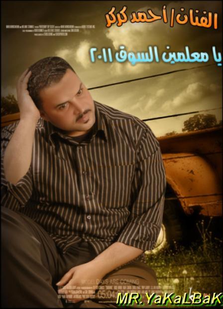 تحميل اغنية منير السيد 2013 mp3 - تنزيل اغنية احمد كركر mp3 2013 efv25311.jpg