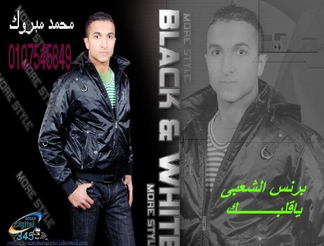 حصريا النجم محمد مبروك اغنية ينـفع كده_ توزيع جديد