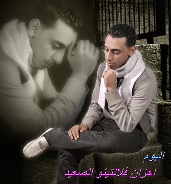 حصريا البوم احزان فلانتينو الصعيد- النجم محمد الصعيدى_Master.Q.320_من ياقلبـــك