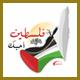 ملفات فلسطينية (معاهدات ومذابح - أسرى ومعتقلين - مدن وقرى وصورفلسطينية)