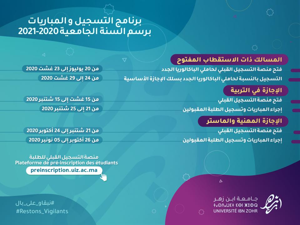 برنامج التسجيل والمباريات برسم السنة الجامعية 2020