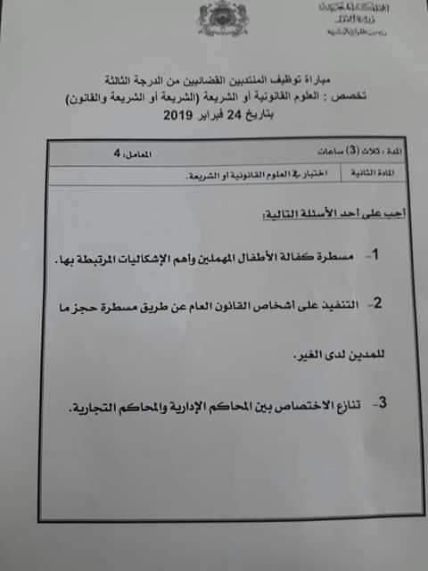مباراة توظيف المنتدبين القضائيين من الدرجة الثالثة دورة 24 فبراير 2019