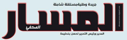 جريدة المسار الصحفي