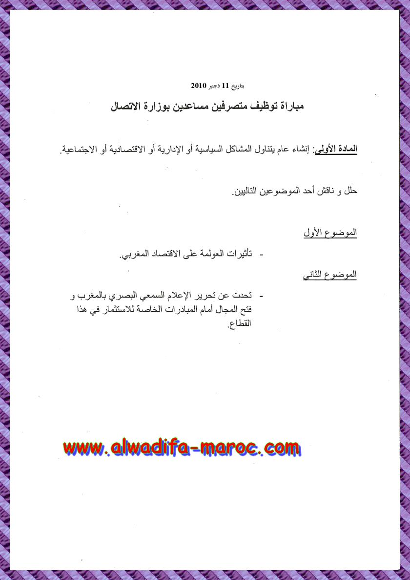 نموذج وكالة عامة في المغرب