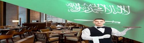 توظيف 15 نادل بالسعودية