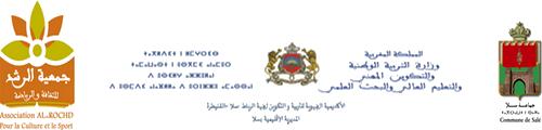 جمعية الرشد للثقافة والرياضة