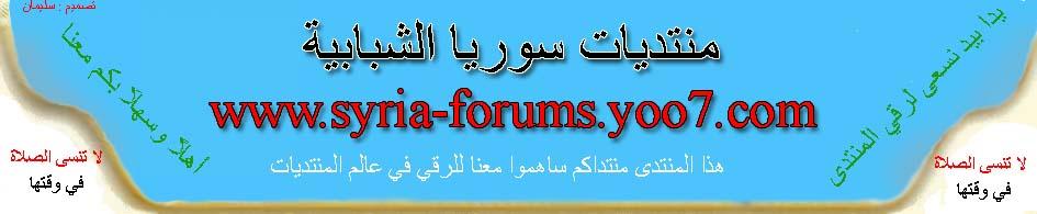 منتديات سوريا الشبابية
