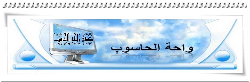 ˆ~¤®§][©][ منتدى واحة الحاسوب ][©][§®¤~ˆ