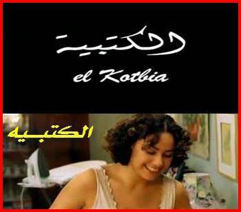 مكتبه افلام عربيه ممنوعه العرض للكبار فقط  18