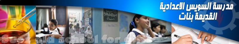 مدرسة السويس الاعدادية القديمة بنات ....   * تعاهدنا نعد بناتنا ...... لمستقبل افضل لبلدنا*