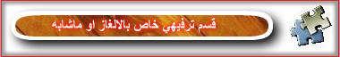http://i60.servimg.com/u/f60/13/60/02/95/alghaz10.jpg