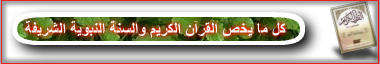 http://i60.servimg.com/u/f60/13/60/02/95/quraan10.jpg