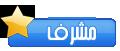 ..::مشاهير العرب::..