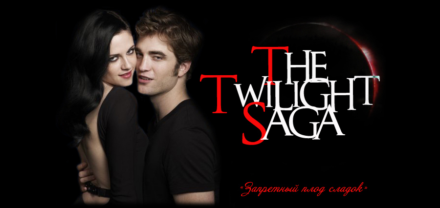 ღ♥The Twilight Saga: Shadow kiss♥ღ
