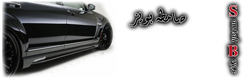صــــــ  بويز ــــــــا مطة