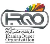 سازمان دگرباشان جنسی ایران