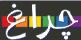 نشریهی دگرباشان جنسی ایرانی