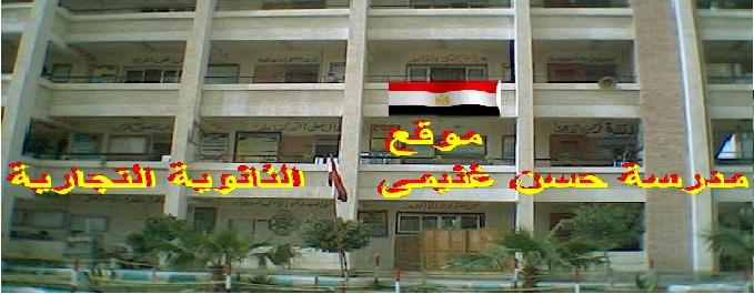 موقع مدرسة حسن غنيمى الثانوية التجارية