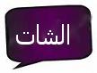 تم تصميم الموقع بواسطه علاء عبد الواحد+Mr.MDVIP