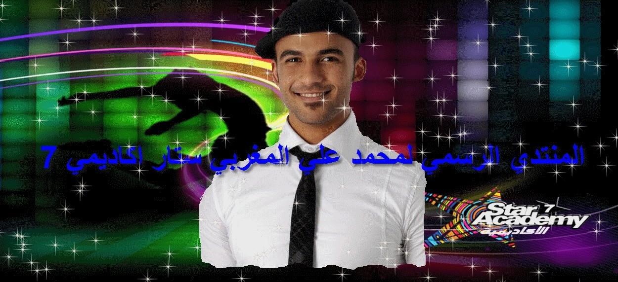 المنتدي الرسمي لمحمد علي ستار اكاديمي 7