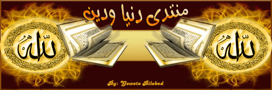 دنيـــــــــا  وديــــن الاسلامى