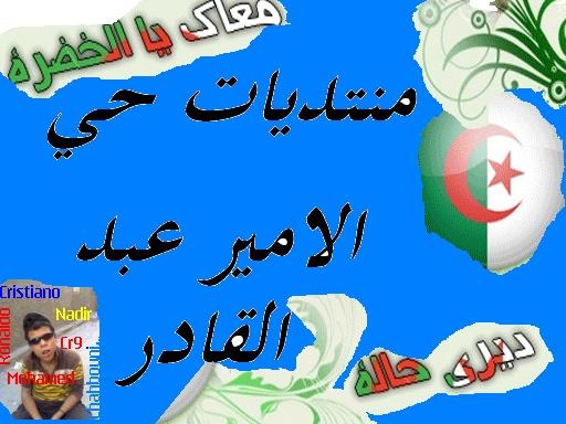 منتدى حي الامير عبد القادر