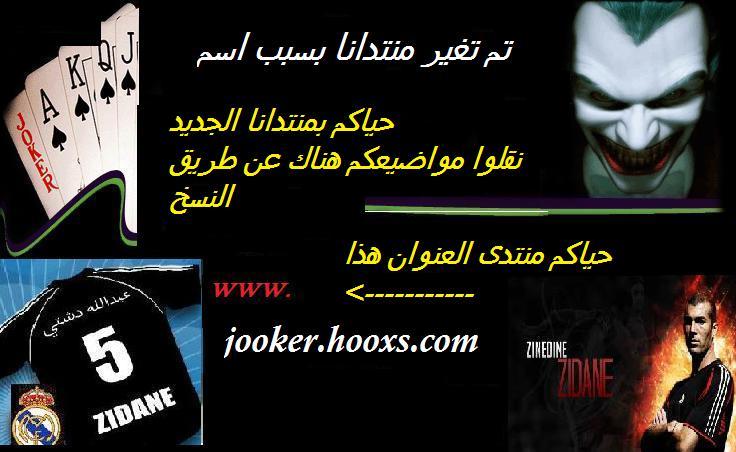 www.q8car.hooxs.com  منـــتدى جــوكـــر