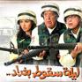 مشاهدة فيلم ليلة سقوط بغداد أون لاين
