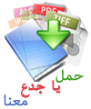 ..:: مركز جدعان تحميل الملف - مركز جدعان تحميل الصور ::..