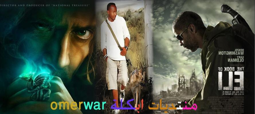 omerwar.com