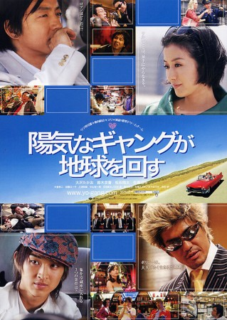 A Cheerful Gang Turns the Earth / 2006 / Japonya / Online Film İzle