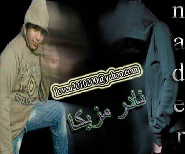 الان لوب نادر عادل 2011